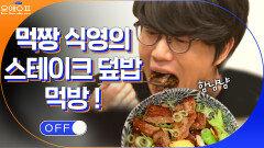 춤 추는 모습보다 훨씬 익숙한... 먹짱 식영이형의 '스테이크 덮밥' 먹방 | tvN 210525 방송