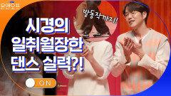 편한 신발의 기적? 안무 완벽하게 적응한 시경의 일취월장 실력... | tvN 210525 방송