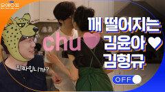 정화&시경의 부러움 유발하는 깨 떨어지는 부부 김윤아♥김형규 | tvN 210525 방송