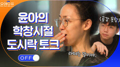 엄마 윤아의 학창 시절 도시락 토크에 말문 막힌 아들 민재ㅋㅋㅋㅋ | tvN 210525 방송