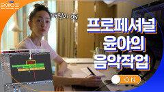 넘쳐나는 일福에 군것질 할 시간도 없이 일하는 프로페셔널한 김윤아 | tvN 210525 방송