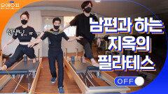 남편 형규와 함께하는 김윤아의 살기 위해서 하는 운동(feat.곡소리) | tvN 210525 방송