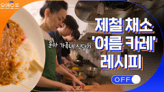 화목한 윤아 가족의 최애 음식♡ 제철 채소로 만든 '여름 카레' | tvN 210525 방송