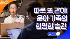 정말 생소한 집안 풍경...따로 또 같이 생활하는 윤아 가족만의 독특한 습관 | tvN 210525 방송