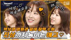 화내도 귀여운 박보영 애교에 잇몸이 살살 녹아버렸다..💖 싸대기 맞는게 이렇게 부러운 일인가..? | #코미디빅리그#Diggle