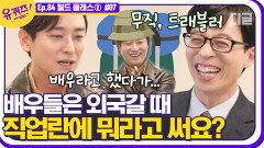 배우 주지훈 아니고 무직 주지훈입니다🙎🏻♂️ 공항에서 배우라고 양심 고백 못 하는 특별한 속사정?! | #디글 #유퀴즈온더블럭 | CJ ENM 201209 방송