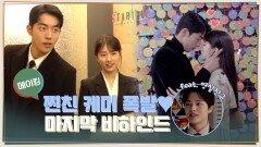 [메이킹] 이제는 얼굴만 봐도 행복한 찐친 케미♥ 마지막 비하인드ㅠㅠ (feat. 영실이 여진구)