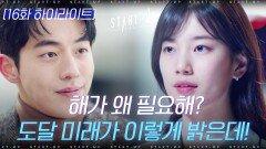 16화#하이라이트#배수지♥남주혁의 사랑도 일도 완벽한 꽉 닫힌 해피엔딩♥   tvN 201206 방송