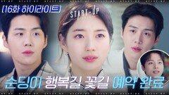 16화#하이라이트#김선호 넘넘넘 찌통인데 이제 행복 길만 걸어 줄 수 있어?   tvN 201206 방송