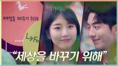 """""""세상을 바꾸기 위해"""" 새로운 목표를 향해 나아가는 배수지X남주혁   tvN 201206 방송"""