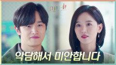 """강연에서 강한나에게 악담했던 김도완... """"미안합니다!""""   tvN 201206 방송"""