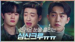 삼산텍 탄생지 안녕... 올챙이적 추억에 뜨거운 눈물 흘리는 삼산크루((ㅠ뿌엥ㅠ))   tvN 201206 방송