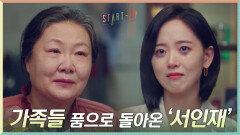 강한나, '서인재'로 당당하게 가족들 품으로 컴백!   tvN 201206 방송