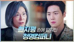 ※거부권 없음※ 김선호 손에 맡겨진 청명컴퍼니의 미래!   tvN 201206 방송