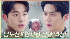 """상황 역전! 김선호의 투자 제안 받아들인 남주혁 """"같이 가시죠""""   tvN 201206 방송"""