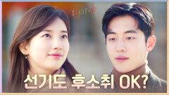 선기도 후소취 OK? 더 큰 목표를 꿈꾸는 배수지X남주혁   tvN 201206 방송