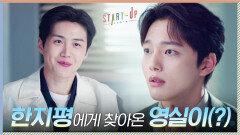 스타트업 대표 여진구에 개인투자 결심한 김선호 (목소리로 합격 드릴게요*^^*)   tvN 201206 방송