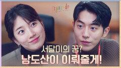 [자신감FULL] 배수지가 꿈꾸는 타잔, 남주혁이 다 이뤄줄게~   tvN 201206 방송
