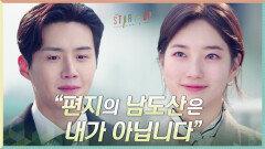 """""""편지의 남도산은 내가 아닙니다"""" 남은 감정 깔끔하게 정리하는 김선호   tvN 201206 방송"""