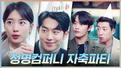 공약 실현 가능성↑ 청명컴퍼니 자축 파티 (feat. 배수지 대표의 중대발표)   tvN 201206 방송