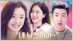 """시무룩한 유수빈에 스테파니 리 """"내 남친이야~"""" #나보다_잘난_남자   tvN 201206 방송"""