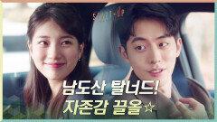 //탈너드// 자존감 끌올한 남주혁은 어디서도 꿇리지 않지ㅎㅎ   tvN 201206 방송