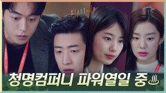 파워 열일♨ 입찰 성공에 진심인 청명컴퍼니ㅋㅋㅋ   tvN 201206 방송