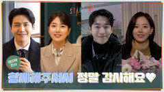 [마지막 인사] 청춘들의 시작(START)과 성장(UP)! 함께해주셔서 정말 감사해요♥