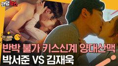 김재욱과 키스하는 박민영 X 박서준과 키스하는 박민영❤️ 둘 중 뭘 더 좋아할지 몰라서 두 개 다 가져왔습니다,,//ㅅ//   #Diggle #랜덤박스
