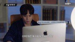 [52화 예고] 먼 곳에서 7월 14일 (화) 밤 11시 본방송!