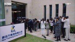 52화.′진심을 사죄드립니다′ 신위안팡 임원진들의 공식 사과