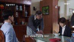 [50화 예고] 먼 곳에서 7월 10일 (금) 밤 11시 본방송!