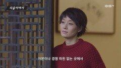 [51화 예고] 먼 곳에서 7월 13일 (월) 밤 11시 본방송!