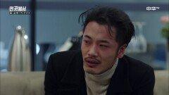 50화. 술 취한 류다 ′샤오어우 같이 있어 줘요′