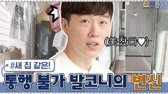 쌓여있는 짐 때문에 통행 불가 발코니 ☞ 새 집처럼 싹 비웠습니다! | tvN 210308 방송
