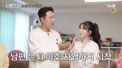[예고] 집안 여기저기 놓여있는 범상치 않은 상자들? 윤석민♥김수현 부부의 집