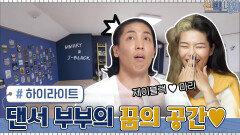 방이 8개인데 왜 쓰질 못하니..댄서 부부의 꿈의 공간 만들기#highlight | tvN 210607 방송