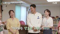 장모님 디스하는 간 큰 사위 윤석민VS불같은 장모님 김예령의 케미 | tvN 210614 방송