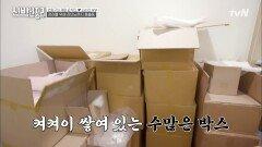 윤석민♥김수현 부부의 집 곳곳에 박스들이 한가득 쌓여있는 이유..? | tvN 210614 방송