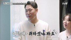 장모님의 도가 지나친(?) 딸 자랑에 팩트 폭력 날리는 윤석민ㅋㅋㅋ | tvN 210614 방송