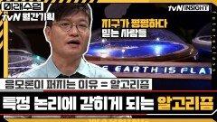 음모론이 퍼지는 이유 = 알고리즘? 특정의 논리 안에 갇히게 되는 무서운 알고리즘 | tvN 210719 방송