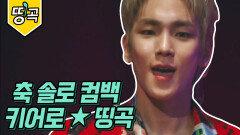 케이팝 찢는 키범이의 띵곡 모음 퍼포먼스 장인의 갓명반 듣기! | #도레미띵곡 #놀라운토요일 Amazing Saturday