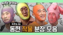 21FW 김동현 작물 컬렉션 🥕🥑   #놀라운분장실 #놀라운토요일 Amazing Saturday