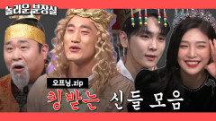 댄싱슈즈 신은 포세이돈 김동현과 아.미.고 부르는 용왕   #놀라운분장실 #놀라운토요일 Amazing Saturday