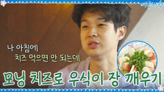모닝 치즈에 장 친구들(?)이 깨어나버린 레서 판다 우식 | tvN 200925 방송
