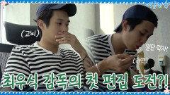 고뇌의 최우식 감독! 인생 첫 편집에 도전하다☆ | tvN 200925 방송