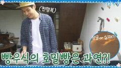 성장한 베이킹 꿈나무☆ 빵우식의 호밀빵은 과연...?! | tvN 200925 방송