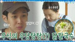 국물 최고 보양식☆ 최우식의 우당탕탕(?) 닭칼국수 완성! | tvN 200925 방송