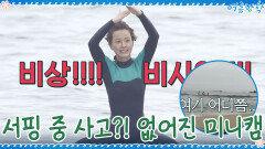 어?! 서핑 중에 갑자기 대형사고? 망망대해에서 미니캠 찾기...! | tvN 200925 방송