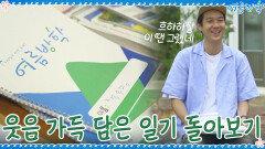 웃음 가득 담았던 일기! 어떤 이야기가 쓰여있을까? | tvN 200925 방송